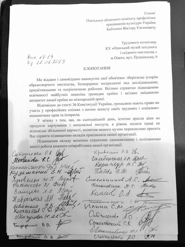 rabotniki_odesskogo_muzeya_pojalovalis_v_profsoyuz_na_kopeechnie_zarplati_4796