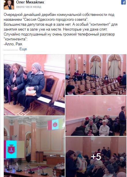 Зал одесского горсовета наполнили спящие бабушки (фото)