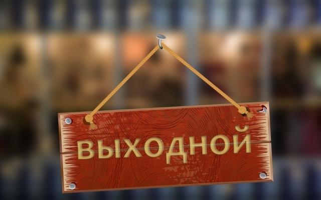 Сколько будут отдыхать украинцы на Троицу