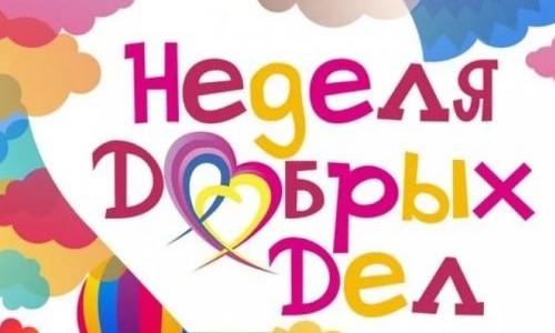 В Одесском горсовете готовятся к «Неделе добрых дел»