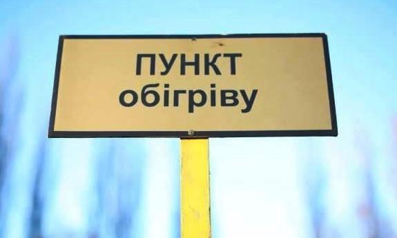 В Одессе снова заработали пункты обогрева