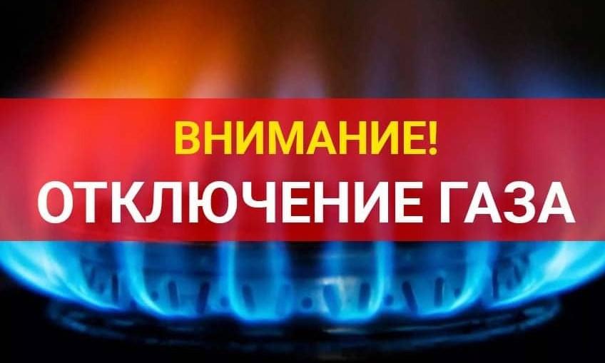 В Одессе во вторник будут отключать газ