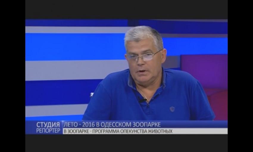Интервью с директором Одесского зоопарка Игорем Беляковым (видео)
