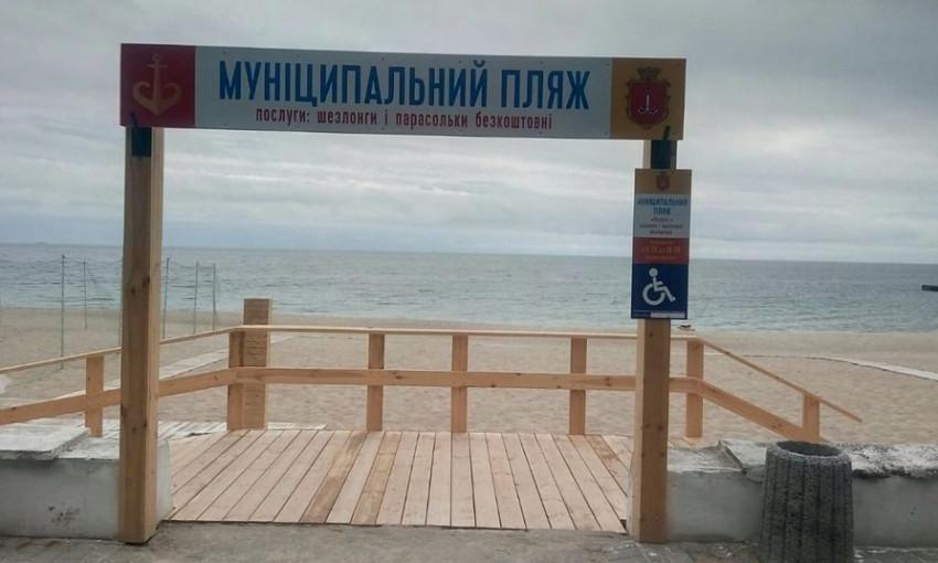 В Одессе муниципальные пляжи оборудовали бесплатными зонтиками и шезлонгами