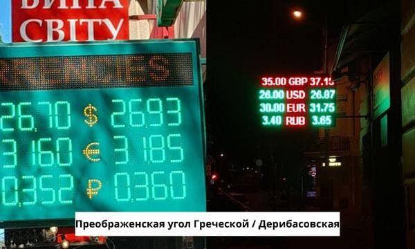 В Одессе обменники мухлюют с курсом валют