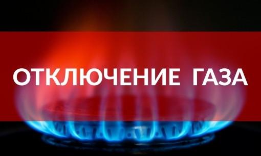 В понедельник несколько домов в Одессе останутся без газа