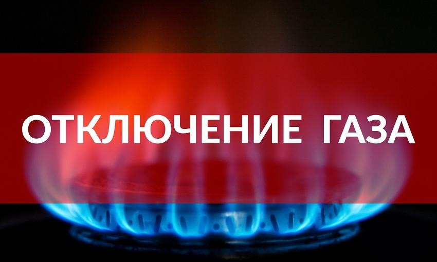 Сегодня Киевский район останется без газа