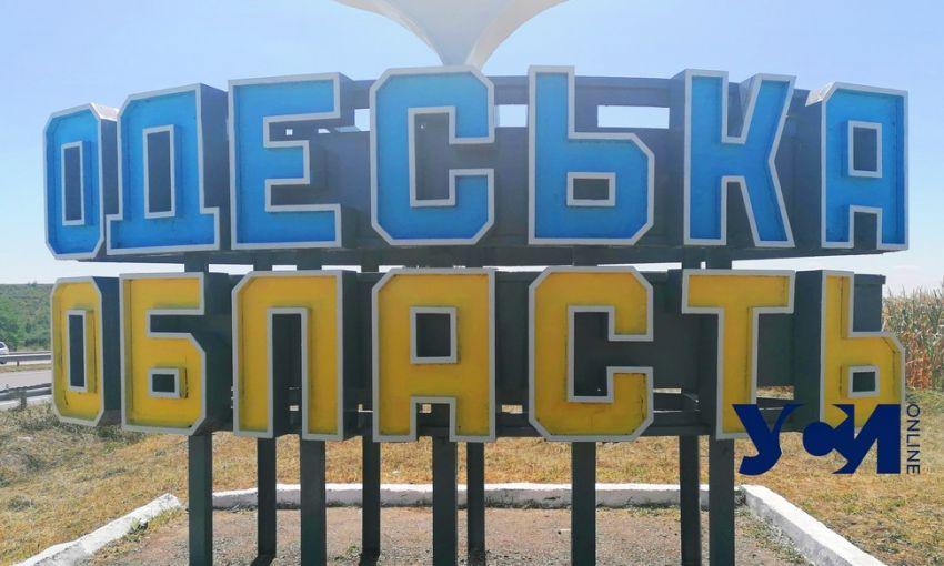 В Одесской области переименовали все улицы, названые в честь депутата Госдумы РФ