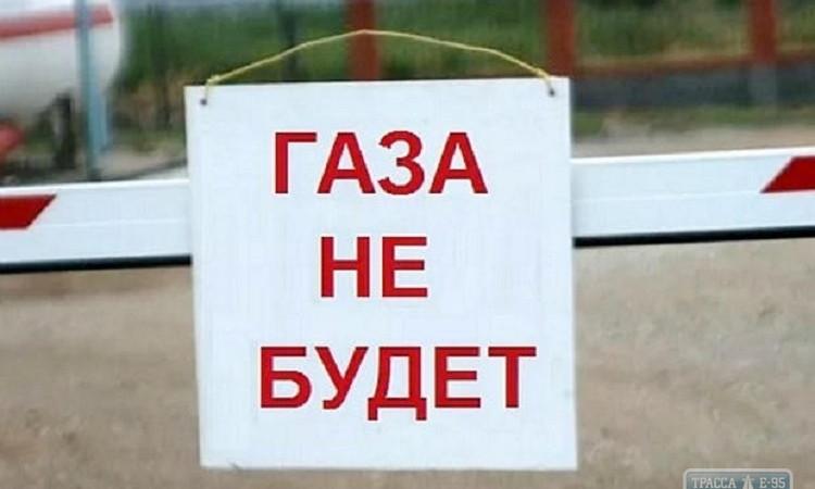8 января некоторым жителям Одессы отключат газ