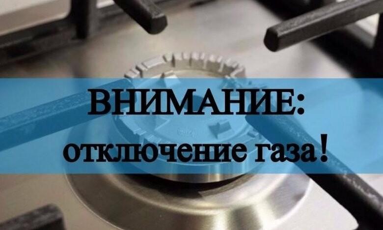 Внимание, отключение газа: кто в Одессе завтра не зажжет конфорку
