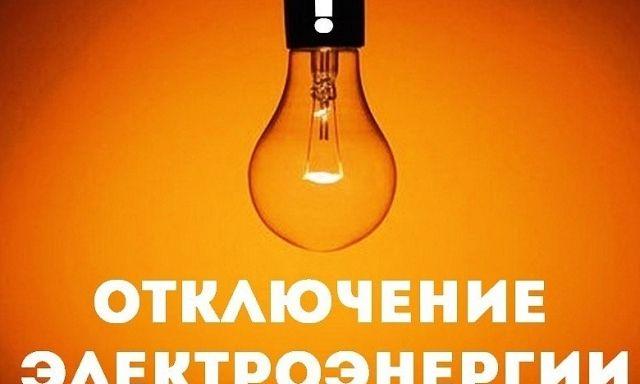 В Одессе 13 улиц останутся без света