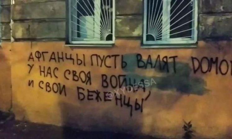 В центре Одессы неизвестные хулиганы оставили собственный «месседж» беженцам из Афганистана