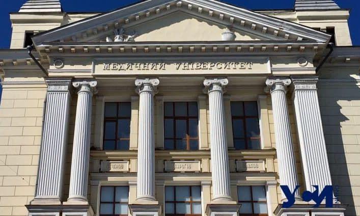 Одесскому Медину урежут количество кафедр в больницах