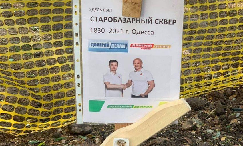 Крест на могиле сквера, или памятник коррупции: в Одессе появился курьезный «арт-объект»